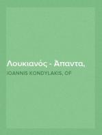Λουκιανός - Άπαντα, Τόμος Τρίτος