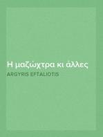 Η μαζώχτρα κι άλλες ιστορίες Ο Βουρκόλακας - Δράμα