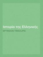 Ιστορία της Ελληνικής Επαναστάσεως, Τόμος Α