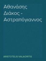 Αθανάσης Διάκος - Αστραπόγιαννος