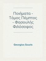 Ποιήματα - Τόμος Πέμπτος - Φασουλής Φιλόσοφος