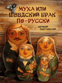 Муха или шведский брак по-русски