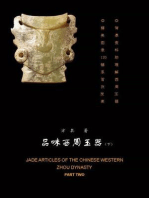 Jade Articles Of The Chinese Western Zhou Dynasty (Part Two)
