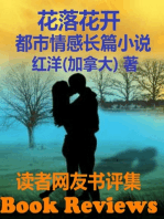 Chinese Novel Book Review
