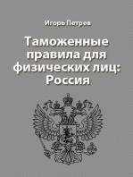 Таможенные правила для физических лиц: Россия
