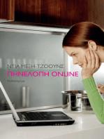 Πηνελόπη Online