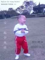 与宝宝一起学英语 (English for Young Parents)