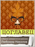 Цоглавец /Български хумористични разкази/