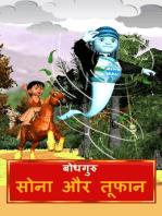 Sona And Toofaan (Hindi)