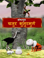 The Clever Ostrich (Hindi)