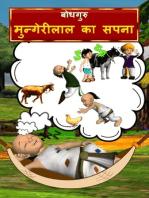 Mungerilal's Dream (Hindi)