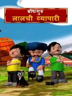The Greedy Merchant (Hindi)