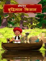 The Clever Farmer (Hindi)