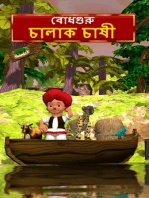 The Clever Farmer (Bengali)