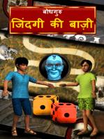Life Trap (Hindi)
