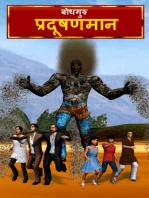 PradushanMaan (Hindi)