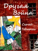 Drugaya Voyna (Russian Edition)