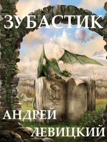 Nibbler. Book of the dragon