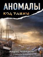 Anomali. Secret book
