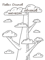 Шелест облаков (The Rustle of Clouds)