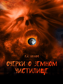 Essays of the purgatory on Earth