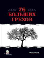 76 Больших Грехов