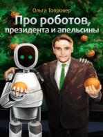 Pro robotov, presidenta i apelsiny (In Russian)