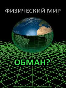 ФИЗИЧЕСКИЙ МИР - ОБМАН? (Physical world - a lie?)