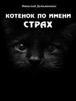 Котенок по имени Страх