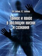 Тайное и явное в эволюции жизни и сознания