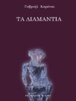 Τα διαμάντια