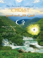 المجيء الثاني للسيد المسيح