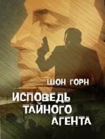 Исповедь тайного агента