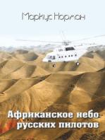Африканское небо русских пилотов