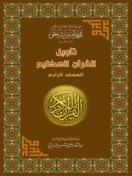 تأويل القرآن العظيم