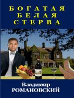 Богатая Белая Стерва (авторский перевод с английского)