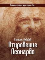 Revelation of Leonardo