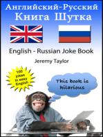Книга шуток по-английски и по-русски 1 (The English Russian Joke Book 1)