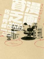 Manga Poverty