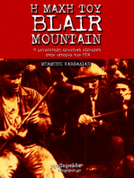 E Mahe tou Blair Mountain