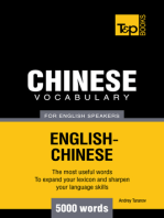 Chinese vocabulary for English speakers