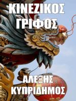 Κινέζικος Γρίφος