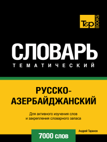 Русско-азербайджанский тематический словарь. 7000 слов