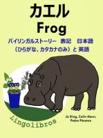 バイリンガルストーリー 表記 日本語(ひらがな、カタカナのみ)と 英語