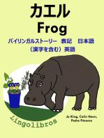バイリンガルストーリー 表記 日本語(漢字を含む)と 英語