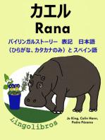 バイリンガルストーリー 表記 日本語(ひらがな、カタカナのみ)と スペイン語