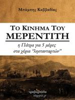 To Kinhma tou Merentith
