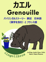 バイリンガルストーリー 表記 日本語(漢字を含む)と フランス語