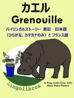 バイリンガルストーリー 表記 日本語(ひらがな、カタカナのみ)と フランス語