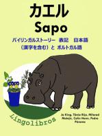 バイリンガルストーリー 表記 日本語(漢字を含む)と ポルトガル語